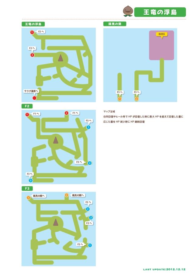 mapまとめ王竜の浮島